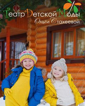 Театр Детской Моды Ольги Стахеевой