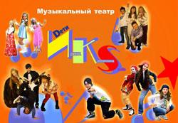 Музыкальный театр «Дети ИКS»