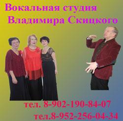 Вокальная студия Владимира Скицкого