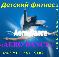 «Aero Dance»