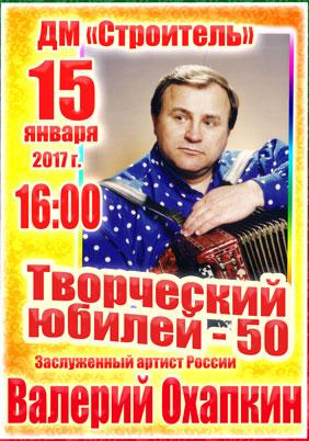 Валерий Охапкин. Творческий юбилей