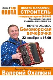 Беломорская вечерочка 22 ноября