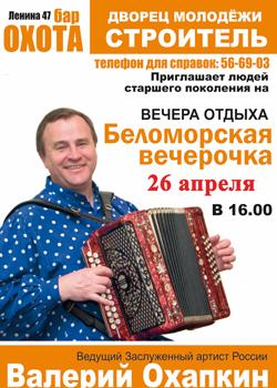Беломорская вечерочка 26 апреля