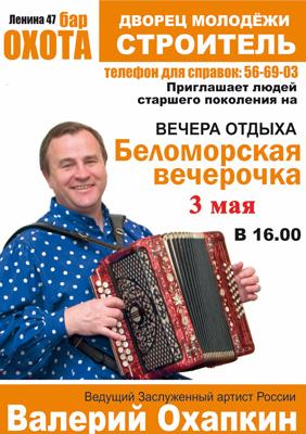 Беломорская вечерочка 3 мая