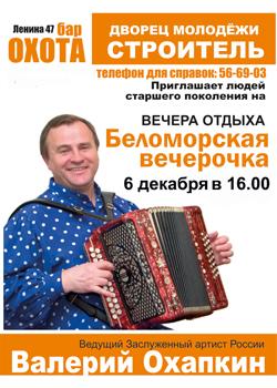 Беломорская вечерочка 6 декабря