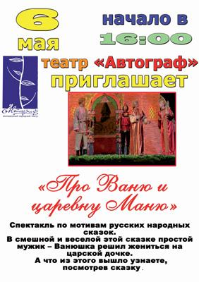 Про Ваню и царевну Маню