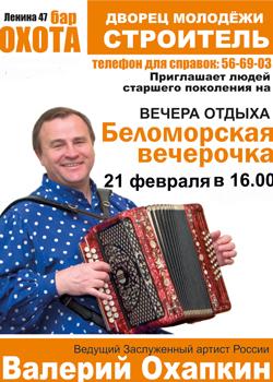 Беломорская вечерочка 21 февраля