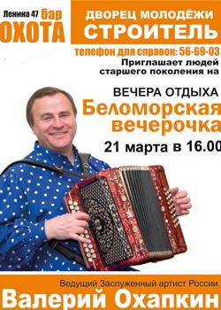 Беломорская вечерочка 21 марта