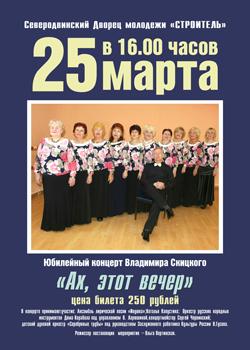 Юбилейный концерт Владимира Скицкого