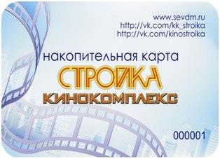 Стройка театр северодвинск афиша билеты на концерты черкассы