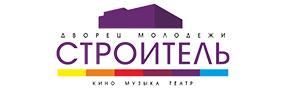 Кино, театр, спектакли - ДК Строитель, Северодвинск